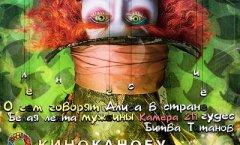 КиноКанобу, 15-й выпуск