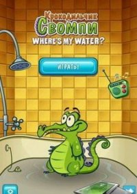 Крокодильчик Свомпи – фото обложки игры