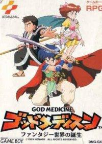 God Medicine Hukkoku Ban – фото обложки игры