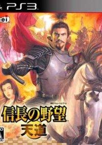 Обложка Nobunaga no Yabou: Tendou