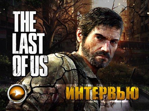 The Last Of Us - Интервью с актерами