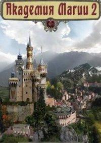 Обложка Академия Магии 2