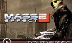 Mass Effect 2. Видеоинтервью