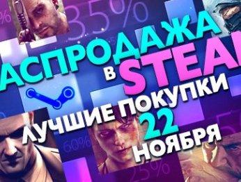 Распродажа в Steam: блокбастеры со скидкой