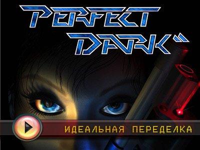 Perfect Dark. Видеорецензия