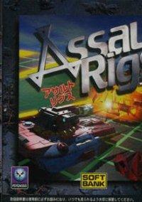 Обложка Assault Rigs
