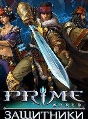 Анонс Prime World: Защитники