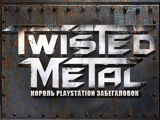 Twisted Metal: Король PlayStation Забегаловок
