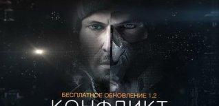 """Tom Clancy's The Division. Трейлер обновления """"Конфликт"""""""