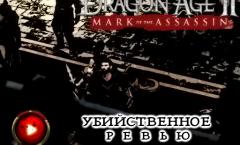 Dragon Age II: Mark of the Assassin. Убийственное ревью