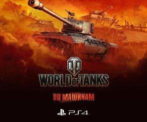Wargaming официально анонсировала PS4-версию World of Tanks