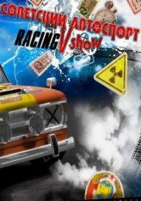Обложка Советский Автоспорт Racing Show