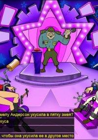 Агенты безопасной национальности – фото обложки игры