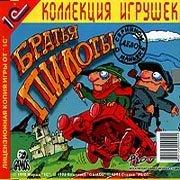 Обложка Братья Пилоты. Дело о серийном маньяке