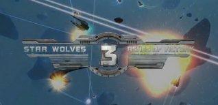 Звездные волки 3: Пепел победы. Видео #1