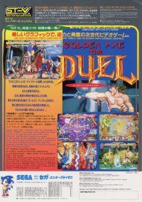 Обложка Golden Axe: The Duel
