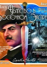 Обложка Agatha Christie: Murder on the Orient Express