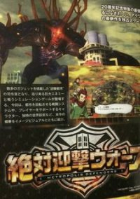Обложка Zettai Geigeki Wars: Metropolis Defenders