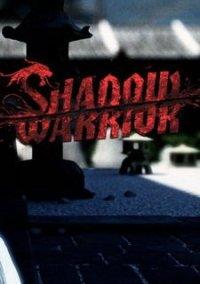 Обложка Shadow Warrior (2013)