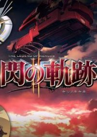 Обложка The Legend of Heroes: Trails of Cold Steel II