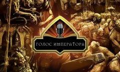 «Голос Императора». Империум Человечества