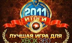 Итоги-2011. Лучшая игра для Xbox 360.