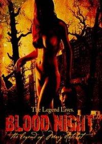 Обложка BloodNight