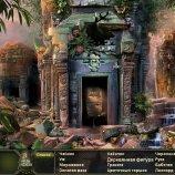 Скриншот Секретная экспедиция. Амазонка