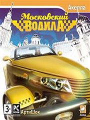 Обложка Московский Водила