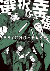 Обложка Psycho-Pass: Mandatory Happiness