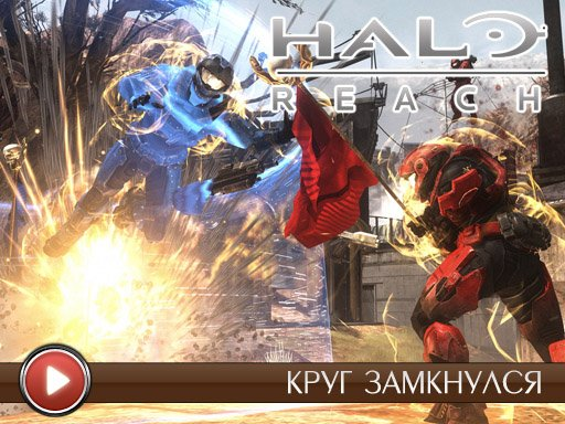 Halo: Reach. Видеопревью
