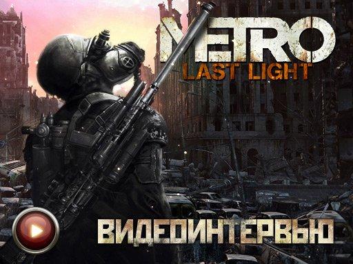 Metro: Last Light. Интервью