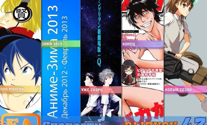 Epic Anime порция сладостей, 43-й выпуск