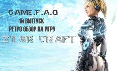 GAME.F.A.Q - 1-й выпуск - Ретро обзор на игру Star Craft