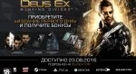 Новый трейлер Deus Ex: Mankind Divided знакомит с миром будущего - Изображение 3