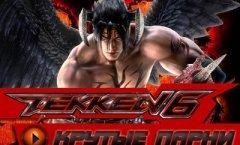 Tekken 6. Геймплей