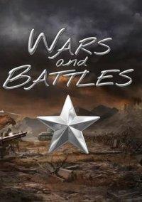 Обложка Wars and Battles