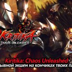 Скриншот Kritika: Chaos Unleashed – Изображение 5