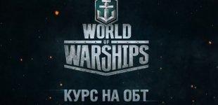 World of Warships. Подведение итогов ЗБТ