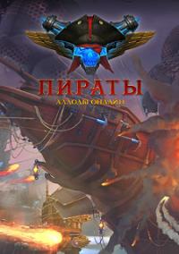 Обложка Пираты. Аллоды Онлайн