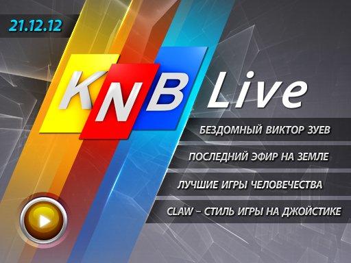KNB Live. Лучшие игры человечества (Запись)