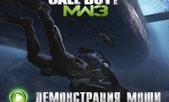 Call of Duty: Modern Warfare 3. Видеопревью