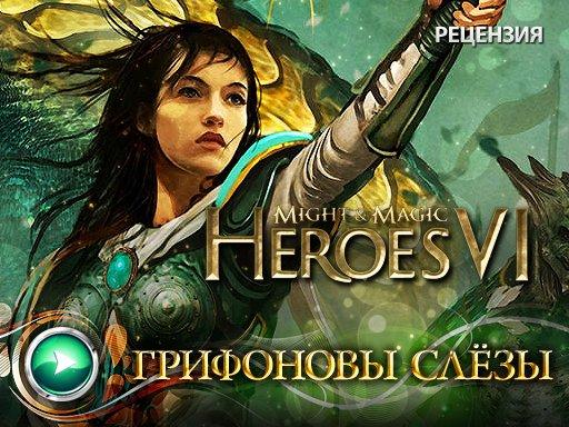 Might & Magic: Heroes VI. Рецензия