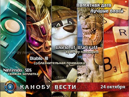 Канобу-вести (24.10.2011)