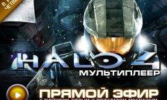 Прямая трансляция - Halo 4. Игра со зрителями.