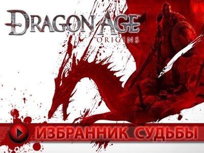 Dragon Age: Origins. Трейлер