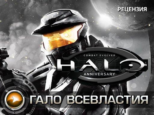 Halo Anniversary. Видеорецензия