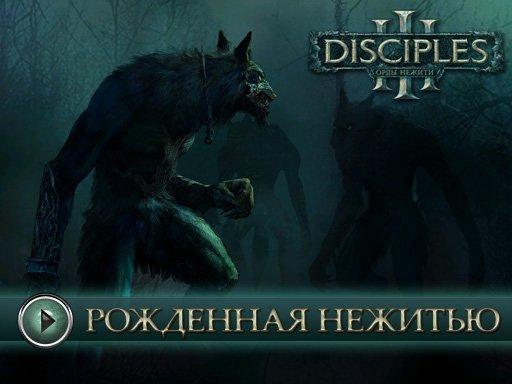 Disciples 3: Орды нежити. Видеорецензия
