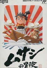 Обложка Adventures of Musashi