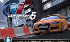 Gran Turismo 5. Видеоинтервью